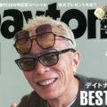 daytonamagazine_top
