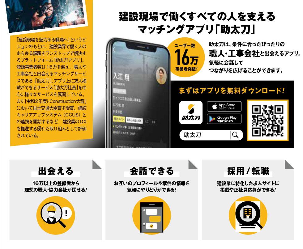 マッチングアプリ「助太刀」