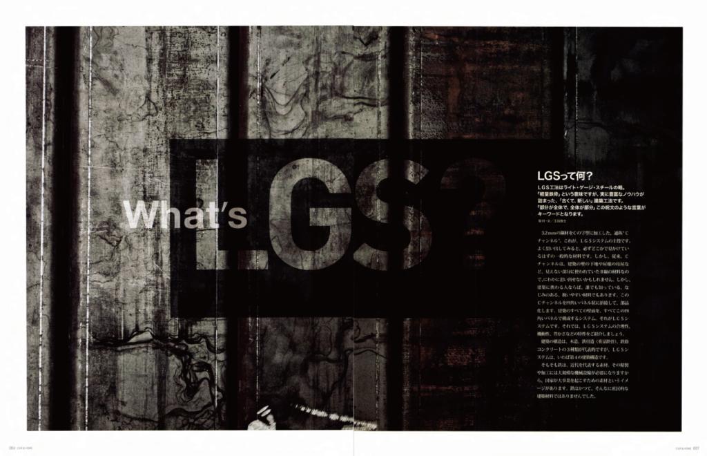 LGSシステムって何だ?