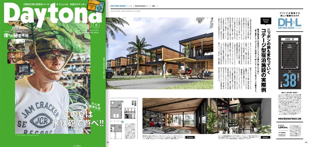 ニッポンの旅も変わっていく コテージ型宿泊施設の実際例