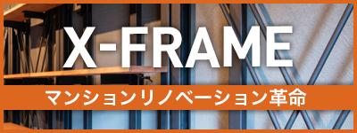 鋼鉄製のリノベ用パネル『X-FRAME』で マンションリノベーション革命