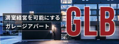 満室経営を可能にするガレージアパート|GLB